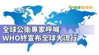 【武漢肺炎】全球公衛專家早呼籲 WHO終於宣布:全球大流行