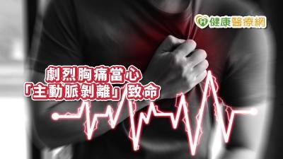 高血壓問題不掛心 熬夜 劇烈胸痛「主動脈剝離」險致命