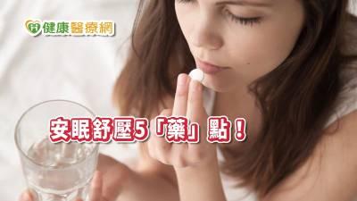 安眠舒壓5「藥」點! 胡亂服用當心幫倒忙