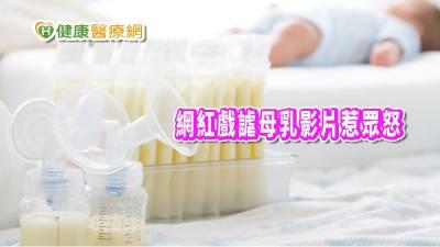 網紅戲謔母乳影片惹眾怒 台灣母乳協會籲檢舉下架
