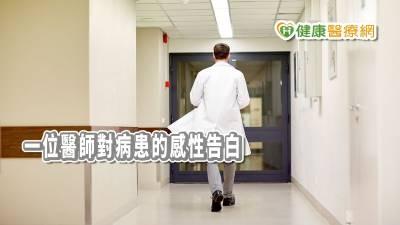 得了口腔癌,還能活多久? 一位醫師對病患的感性告白