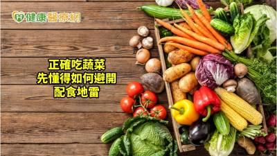 蔬菜看人吃? 中西醫師聯手拆解蔬菜配食地雷