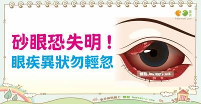 什麼是砂眼?