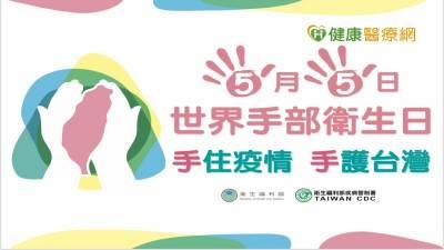5月5日世界手部衛生日,指揮中心教導正確洗手