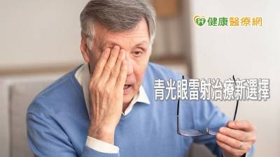 青光眼雷射治療新選擇 「微脈衝光睫狀體光凝術」更安全