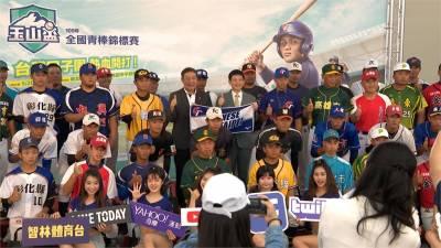 世界冠軍搖籃!玉山盃棒球賽5 20開戰