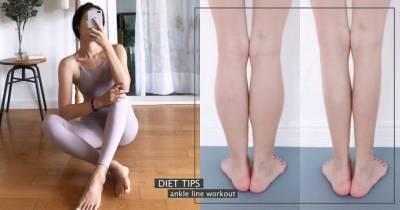兩招「瘦腳踝」運動必學!消腳踝水腫 拉長小腿肌,練出纖細腳脖子 小腿也變修長