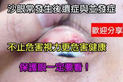 沙眼有哪些危害會並發並發症