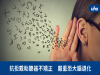 抗拒戴助聽器不矯正 嚴重恐大腦退化