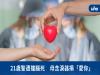 21歲警遭撞腦死 母含淚器捐「愛你」