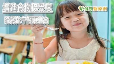 孩子不想吃午餐? 增加食物接受度,這個時間點最合適