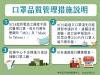 帶口罩回台灣不想挨罰! 快搞懂「250片 5盒」免申報通關密碼