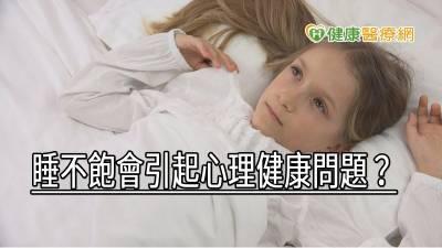 睡不飽會引起心理健康問題? 身心科醫師解析原因