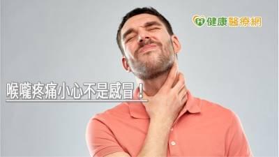 喉嚨疼痛小心不是感冒! 這群人「深頸部感染」死亡率超過半數