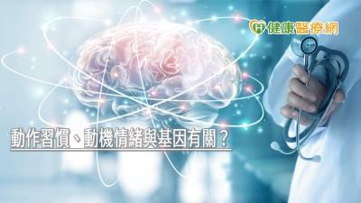動作習慣 動機情緒與基因有關? 陽明神研所解密