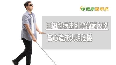 巨細胞病毒引發葡萄膜炎 當心造成失明危機
