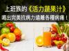 上班族的《活力蔬果汁》喝出完美抗病力遠離各種病痛!