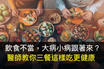 飲食不當,大病小病跟著來?醫師教你三餐這樣吃更健康