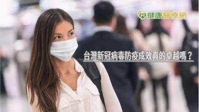 台灣新冠病毒防疫成效真的卓越嗎? 國衛院用2招驗證