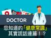 您知道的「健康常識」其實謊話連篇!?醫學博士釐清沒有根據的健康資訊