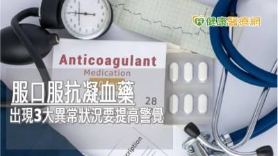 服口服抗凝血藥 出現3大異常狀況要提高警覺