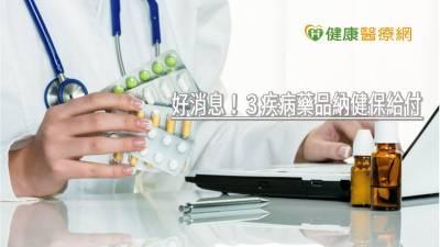 好消息!3疾病藥品納健保給付 增加病人整體存活期