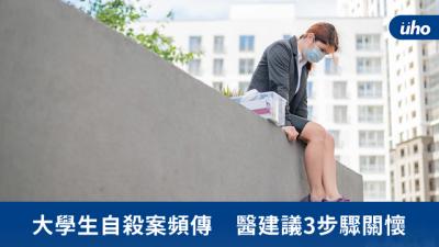 大學生自殺案頻傳 醫建議3步驟關懷