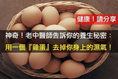 神奇!老中醫師告訴你的養生秘密:用一個『雞蛋』去掉你身上的濕氣!(歡迎分享)