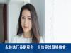 永齡執行長劉宥彤 自信笑增職場機會