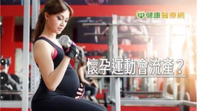 懷孕運動會流產?觀念早過時! 台大醫曝運動5大好處