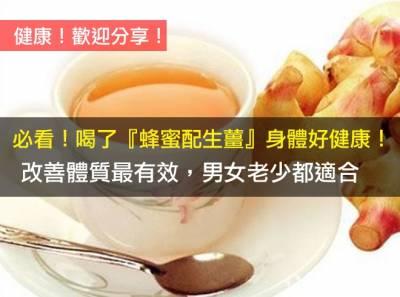 一定要看!喝了『蜂蜜配薑湯』身體好健康!改善體質最有效!男女老少都適合!(歡迎分享)