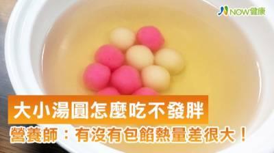 大小湯圓怎麼吃不發胖 營養師:有沒有包餡熱量差很大
