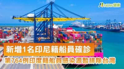 新增1名印尼籍船員確診 第764例感染源暫時排除台灣