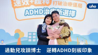 過動兒攻讀博士 逆轉ADHD刻板印象