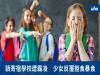 讀寄宿學校遭霸凌 少女反覆拒食暴食