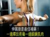 伸展操是最佳補藥!一邊釋放疼痛一邊鍛鍊肌肉,不知不覺擺脫纏身已久的痛症