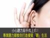 小心聽力殺手找上你!最好的保健不是靠藥物,專業聽力師教你打造優質「聽」生活