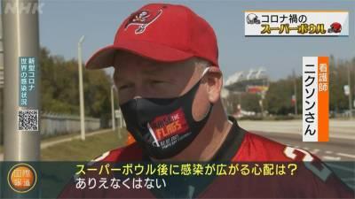 超級盃開打 場外球迷不戴口罩上街狂歡