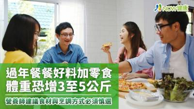過年餐餐好料加零食至少增3斤 營養師:這樣做不怕胖