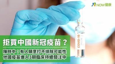 遭質疑新冠疫苗不購買中國貨? 陳時中:不排除可能性