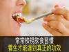 答案就在「細節」裡!常常檢視飲食習慣,養生才能達到真正的功效