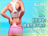 做對運動!腰痛問題不再來