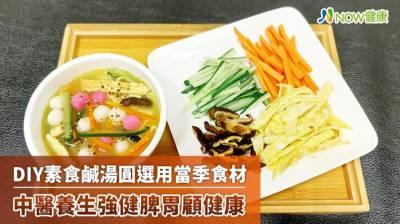 DIY素食鹹湯圓選用當季食材 中醫養生強健脾胃顧健康