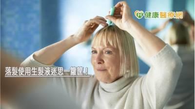 落髮使用生髮液迷思一籮筐! 專科醫師破解9大常見疑慮
