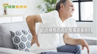 下背痛檢查竟是罹攝護腺癌! 癌細胞轉移讓他痛到躺床進醫院