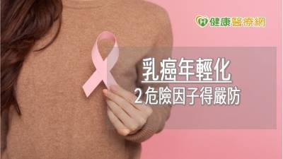 35歲以下乳癌佔9 ! 2危險因子得嚴防