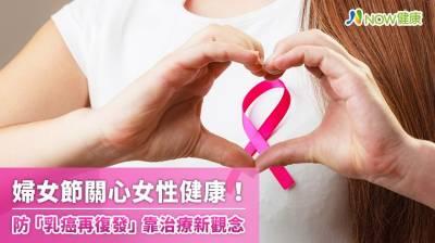 婦女節關心女性健康! 防「乳癌再復發」靠治療新觀念