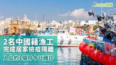 2名中國籍漁工完成居家檢疫隔離 入台約1個月今日確診