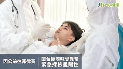 從菲律賓返台後發現嗅味覺異常 採檢確診新冠肺炎