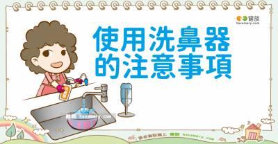 鼻子過敏癢又煩! 善用洗鼻器清潔有效舒緩過敏症狀